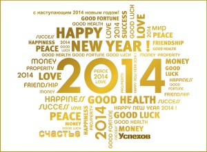 happy-new-year-2014-greetings